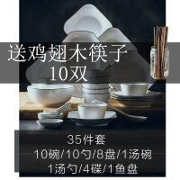 碗碟套装家用4人网红组合陶瓷ins新款餐具盘子日式吃饭碗筷碗盘