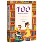 100:青少年必读100部经典(清华附中校长王殿军、罗振宇,吴晓波推荐。通识教育的理想书单,涵盖孩子十二年成长历程 )