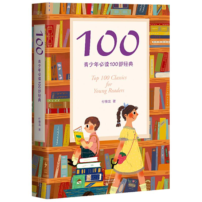 100:青少年必读100部经典(清华附中校长王殿军、罗振宇,吴晓波推荐。通识教育的理想书单,涵盖孩子十二年成长历程 )一位父亲给下一代的通识书单,涵盖从10岁到22岁,一个人从童年到青年,性格、人格养成的关键时期,尽收十二年成长阅读关键书目。汲取各界精英3000种推荐精华。全学科覆盖,让孩子扩大视野,提升品格。