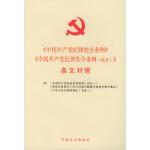 中国共产党纪律处分条例中国共产党纪律处分条例条文对照