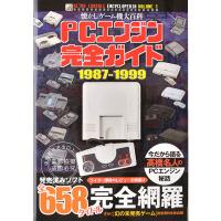 现货 进口日文 PC-E 主机与游戏介绍 PCエンジン完全ガイド 1987-1999 ��身のレビュ�`全658タイトル完