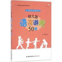 幼儿园语言游戏50例 王哼 主编