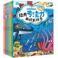 经典专注力训练书全套8册 宝宝0-1-2-3周岁儿童迷宫书 4-5-6-7岁图书 幼儿学前早教提高孩子记忆力观察力的益