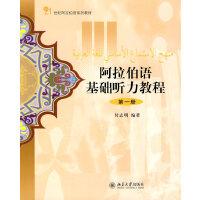 阿拉伯语基础听力教程:第一册(附光盘)