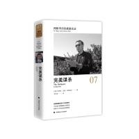 神探李昌钰破案实录.7,完美谋杀