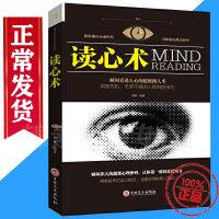 读心术 人际交往心理学 微表情微动作 微表情心理学教程 职场生活 FBI教你读心术书籍心理学书籍人际交往心理学 正版