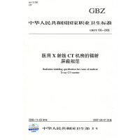 GBZ/T 180-2006 医用X射线CT机房的辐射屏蔽规范