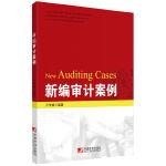 新编审计案例(28个真实企业案例,全视角透析民间审计、国家审计和内部审计;立足于审计工作实际,从案例中来,到实践中去)