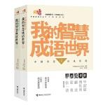 中国成语大会・我的智慧成语世界1-2(全二册)
