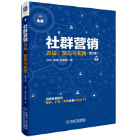社群营销:方法、技巧与实践(第2版)(团购,请致电010-57993380)