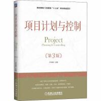 项目计划与控制(第3版)/卢向南 机械工业出版社