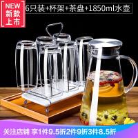 玻璃杯子家用透明喝水杯牛奶杯果汁杯耐高温水杯茶杯套装6只 +杯架