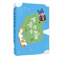 噗噜噗噜蜜 安武林 天天出版社有限责任公司【新华书店 质量保障】