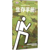 生存手册 (英)科林・托厄尔 著;韩鸽,李静 译