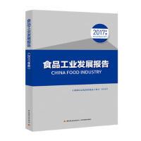 正版书籍 9787518420773 食品工业发展报告(2017年度) 工业和信息化部消费品工业司 中国轻工业出版社