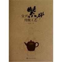 宜兴紫砂传统工艺 徐秀棠 上海书画出版社