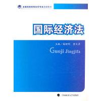 国际经济法(全国高等院校法学专业基础教材)