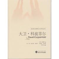 【TH】大卫 科波菲尔 (英)狄更斯,陈俊 武汉大学出版社 9787307140103