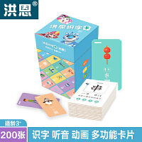 洪恩宇宙�o�l��c�x�P�R字卡片3-6-7�q�����R字卡�赢��R字卡200��(不含�c�x�P)