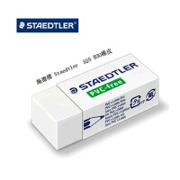 Staedtler施德楼环保橡皮 525 B30 环保无毒 不含PVC 绘图橡皮擦