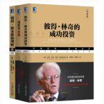 彼得林奇套装全3册 彼得林奇的成功投资+战胜华尔街+彼得林奇教你理财 股票炒股书籍