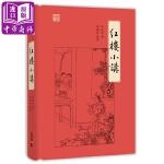 【中商原版】红楼小讲 港台原版 周汝昌 著 周伦玲 整理 香港中和出版 讲解《红楼梦》的名作