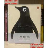 【二手书旧书9成新】企鹅75:设计师・作者・编辑() /[美]保罗・巴克利 著