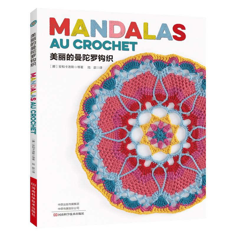 美丽的曼陀罗钩织 *编织大师安和卡洛斯等人的精美作品