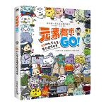 元素都市GO!118种化学元素带你探索世界