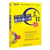 《新托福口语真经4》--新航道英语学习丛书(含光盘)