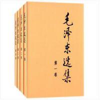 毛 泽东选集(套装共4册)精装 全四册 全套4卷 人民出版社
