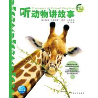 动物王国大探秘(第1辑):听动物讲故事