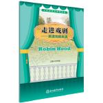 义务教育拓展性课程 走进戏剧――英语戏剧表演 Robin Hood