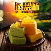凤梨酥800g 整箱厦门特产台湾风味好吃的零食网红小吃美食糕点点心