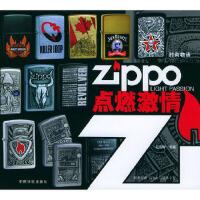 【二手旧书8成新】ZIPPO点燃激情(附CD-ROM光盘一张) 屈耀辉著 9787801448743 中国宇航出版社