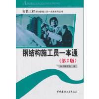 钢结构施工员一本通(第二版)/安装工程现场管理人员一本通系列丛书