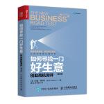 如何寻找一门好生意 创业商机测评 第5版