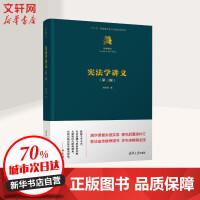 宪法学讲义(第3版) 清华大学出版社