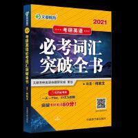 【配套音频】2021《考研英语必考词汇突破全书》 何凯文 中国原子能出版社 文都教育
