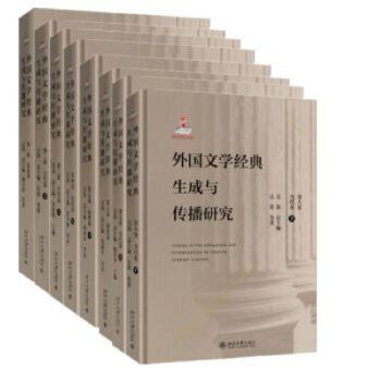 现货 外国文学经典生成与传播研究(1-8卷)总论卷+古代卷+近代卷+现代卷+当代卷 8册套装