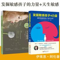 正版 发掘敏感孩子的力量+天生敏感 共2册 如何养育敏感孩子指南书 亲子育儿家庭教育经典青少年儿童心理书籍 儿童行为