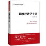 微观经济学十讲(21世纪经济学系列教材)