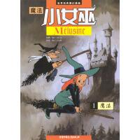 魔法小女巫系列(共8本)
