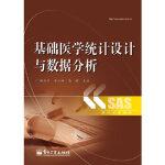 基础医学统计设计与数据分析 胡良平 等 电子工业出版社