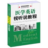 高等院校新概念医学英语系列教材                   医学英语视听说教程