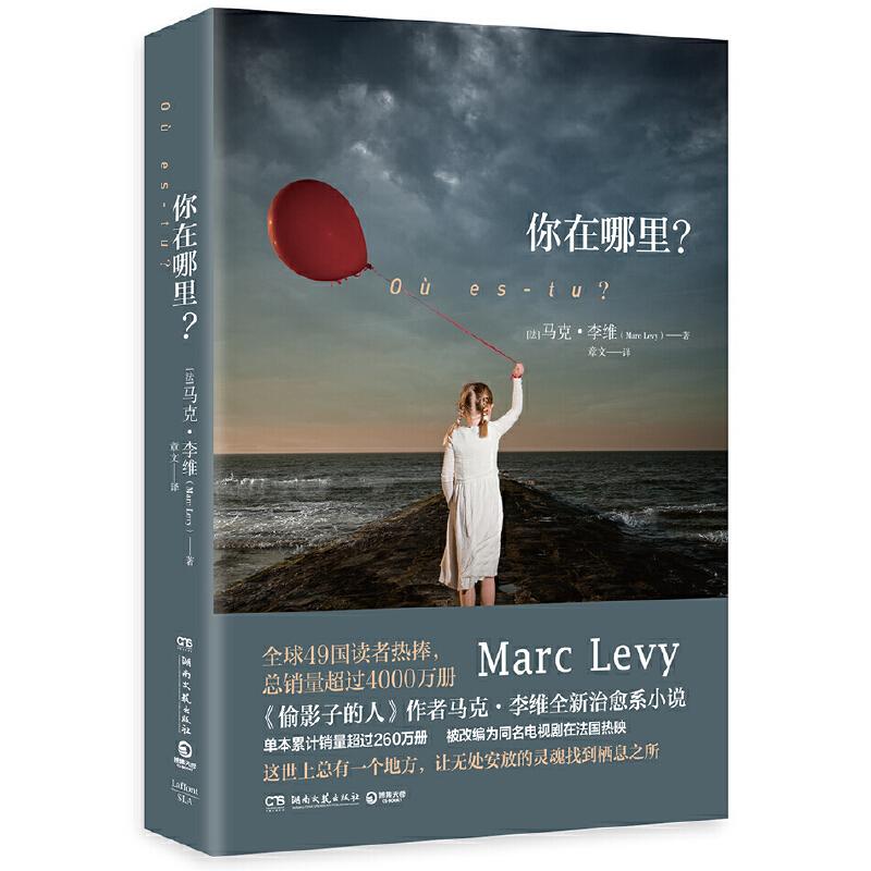 你在哪里? 单本累计销量超过260万册,《偷影子的人》作者马克?李维全新治愈系小说,这世上总有一个地方,让无处安放的灵魂找到栖息之所。