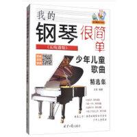 我的钢琴很简单少年儿童歌曲精选集(五线谱版)