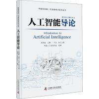 人工智能导论 中国科学技术出版社