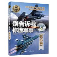 正版别告诉我你懂军事 战机篇 军事类书籍 军事科普读物 战机构造 机载武器 动力装置 电子设备作战