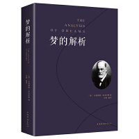 梦的解析 弗洛伊德心理学书籍精神分析潜意识理论逻辑思维分析读物人类思维方式乌合之众自卑与社会心理学与生活心理学书籍